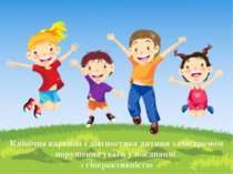 Клінічна картина і діагностика дитини з синдромом порушення уваги у поєднанні...