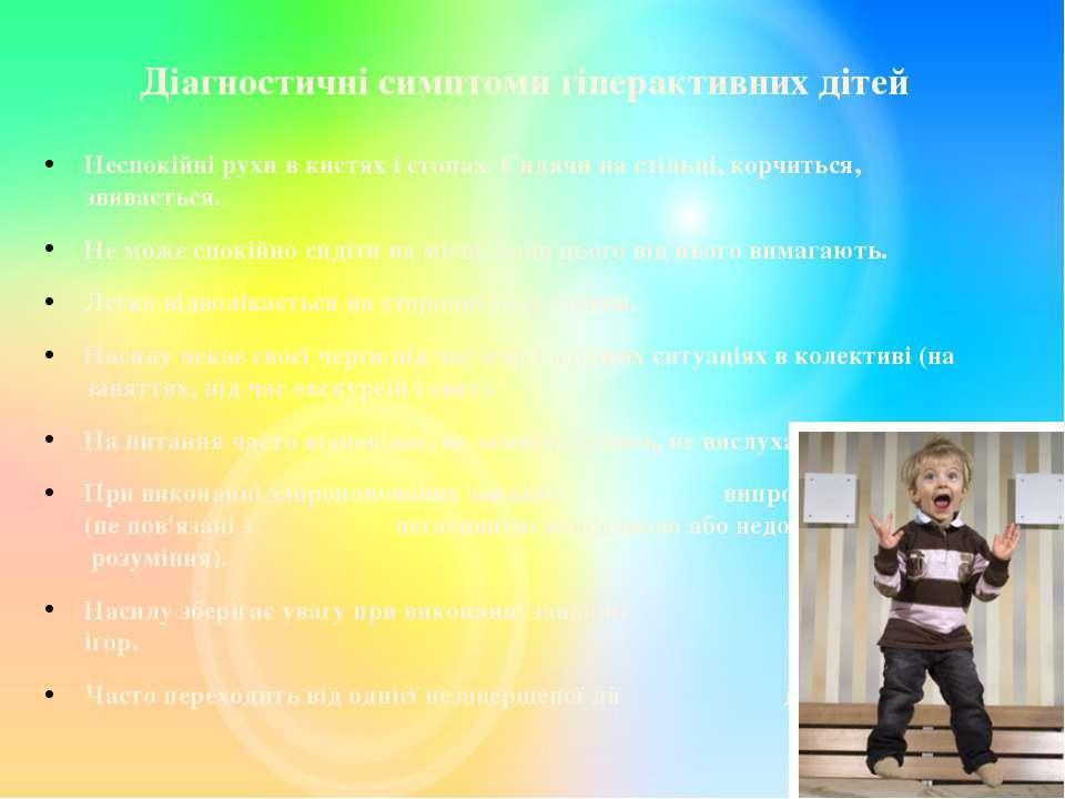 Діагностичні симптоми гіперактивних дітей Неспокійні рухи в кистях і стопах. ...