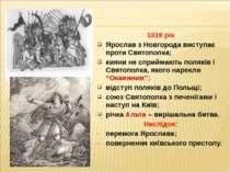 1019 рік 1019 рік Ярослав з Новгорода виступає проти Святополка; кияни не спр...
