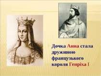 Дочка Анна стала дружиною французького короля Генріха І Дочка Анна стала друж...