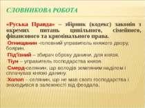 «Руська Пpавда» – збіpник (кодекс) законів з окpемих питань цивільного, сімей...