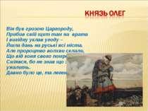 Він був грозою Царгороду, Прибив свій щит там на врата І вигідну уклав ...
