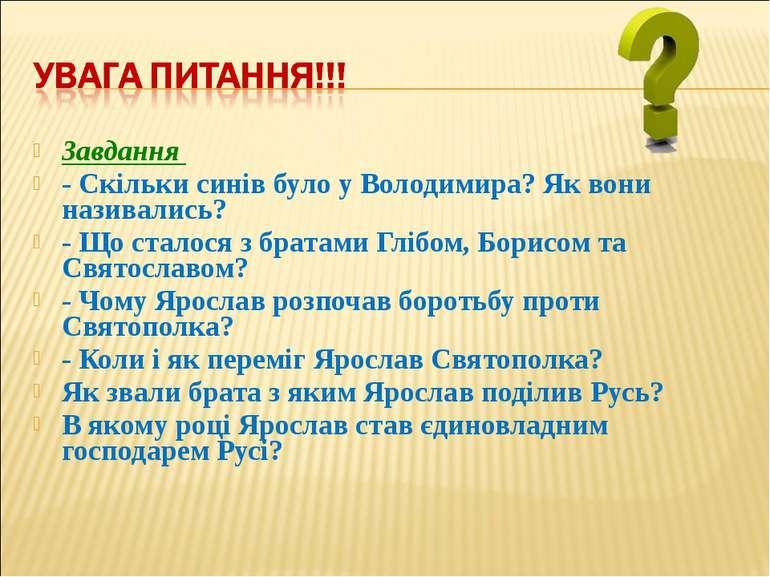 Завдання Завдання - Скільки синів було у Володимира? Як вони називались? - Що...