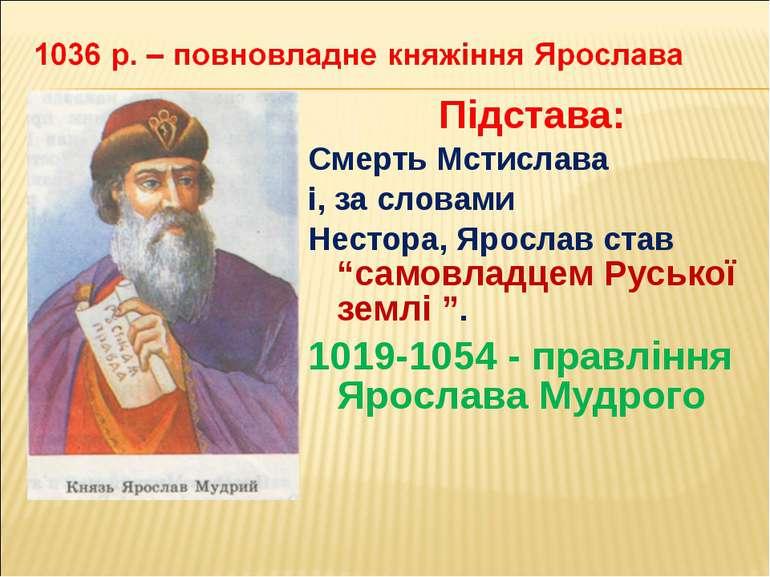 """Підстава: Підстава: Смерть Мстислава і, за словами Нестора, Ярослав став """"сам..."""