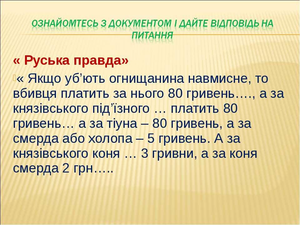 « Руська правда» « Руська правда» « Якщо уб'ють огнищанина навмисне, то вбивц...