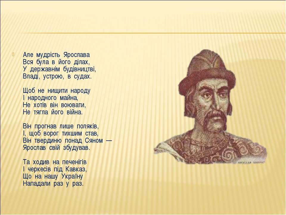 Але мудрість Ярослава  Вся була в його &n...