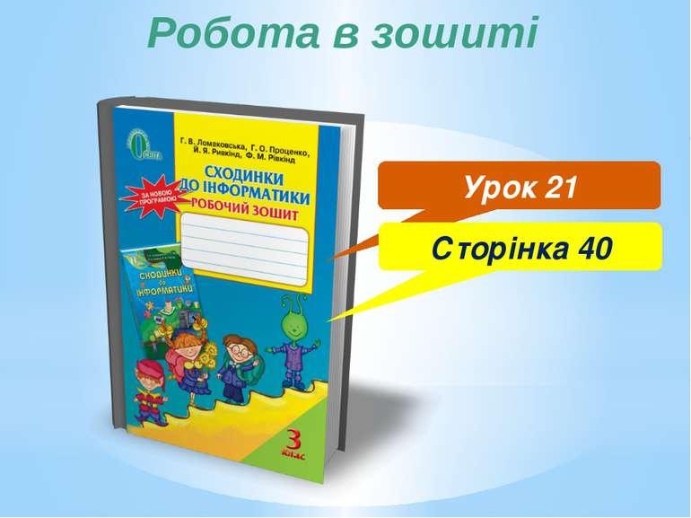 Робота в зошиті Урок 21 Сторінка 40