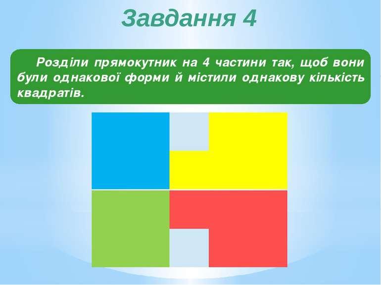 Розділи прямокутник на 4 частини так, щоб вони були однакової форми й містили...