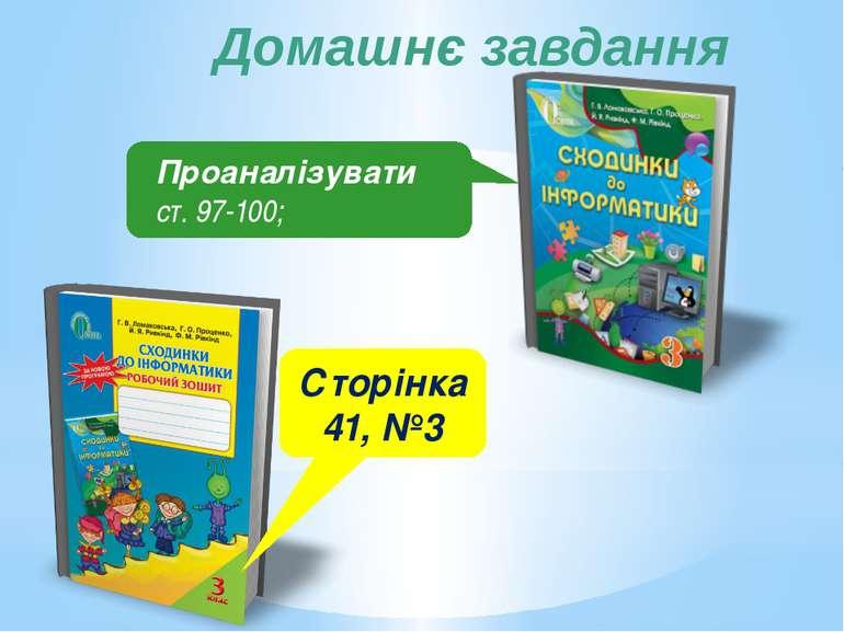 Проаналізувати ст. 97-100; Домашнє завдання Сторінка 41, №3