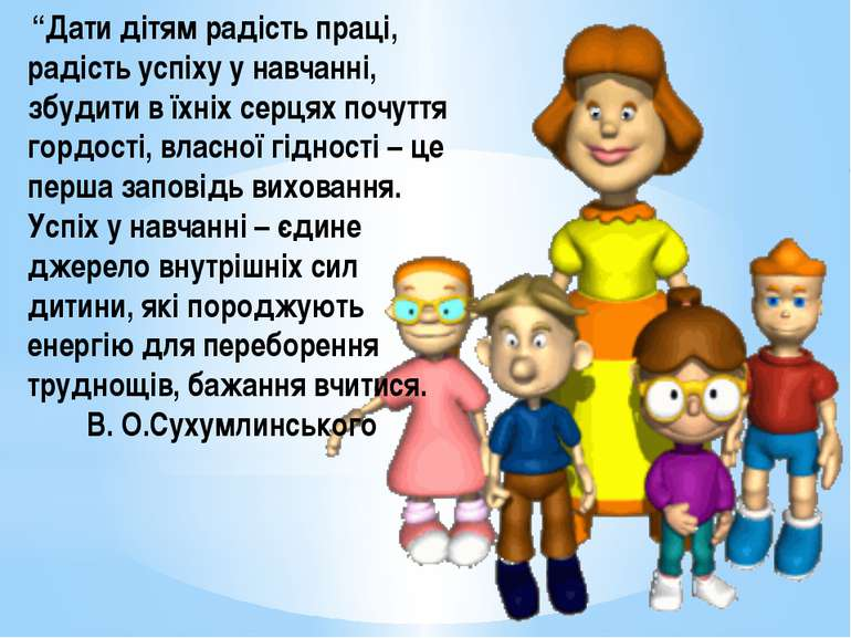"""""""Дати дітям радість праці, радість успіху у навчанні, збудити в їхніх серцях ..."""