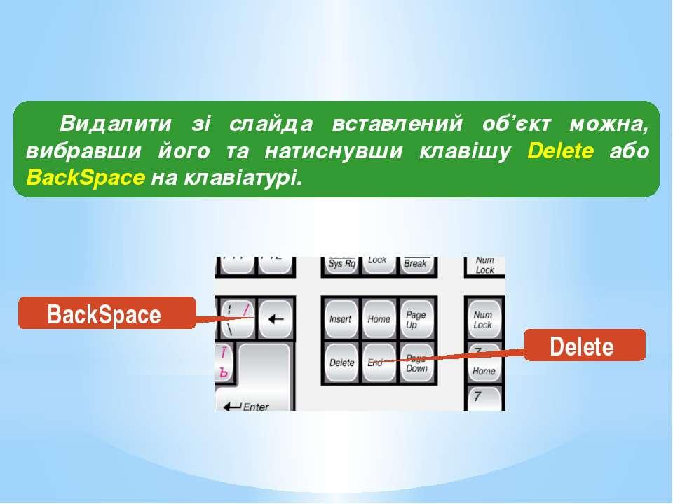 Видалити зі слайда вставлений об'єкт можна, вибравши його та натиснувши клаві...