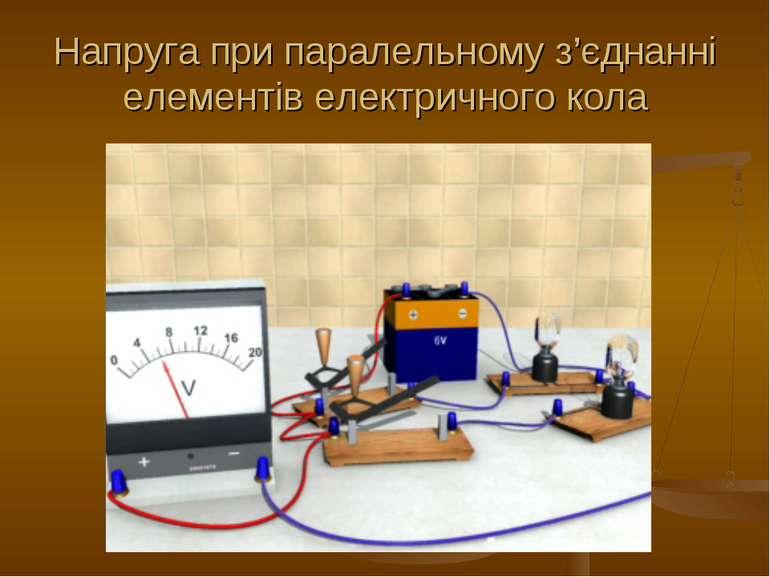 Напруга при паралельному з'єднанні елементів електричного кола
