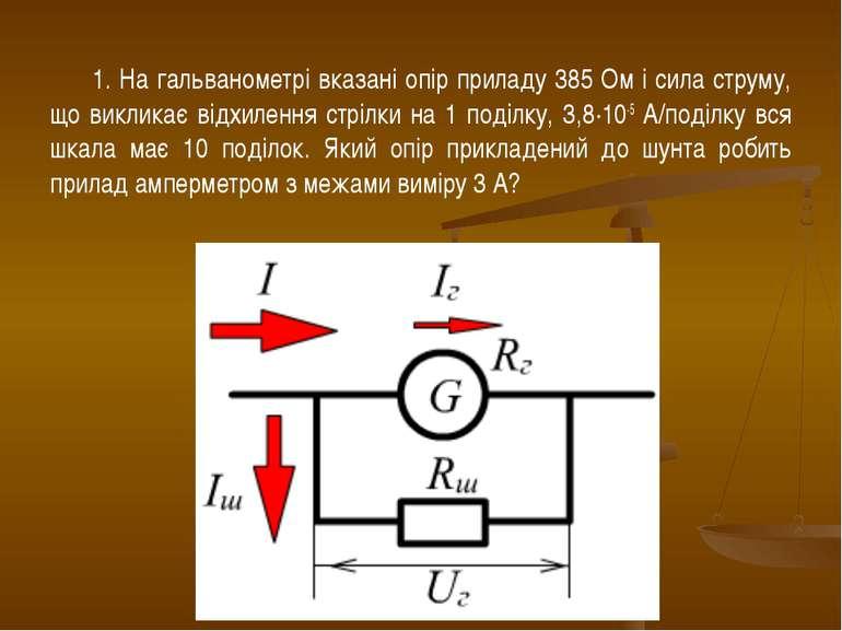 1. На гальванометрі вказані опір приладу 385 Ом і сила струму, що викликає ві...