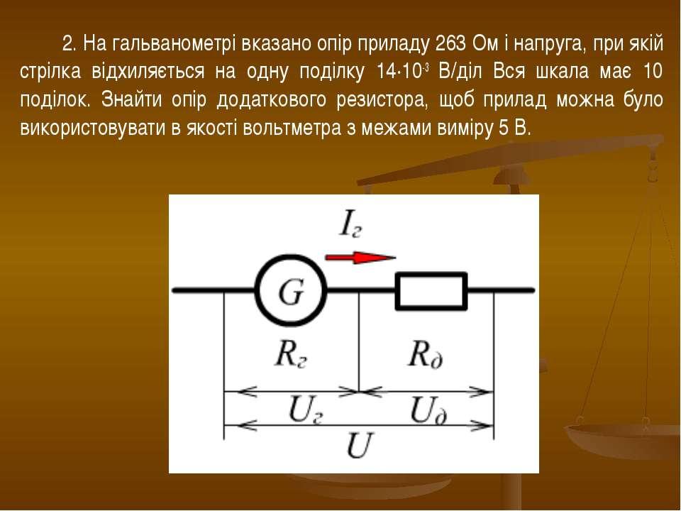 2. На гальванометрі вказано опір приладу 263 Ом і напруга, при якій стрілка в...