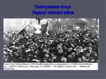 Святкування кінця Першої світової війни