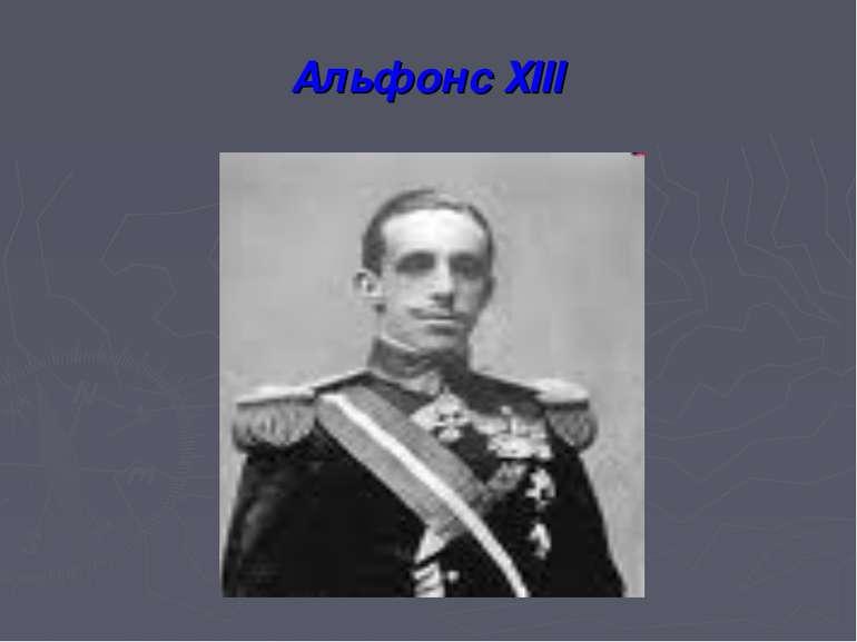 Альфонс ХІІІ