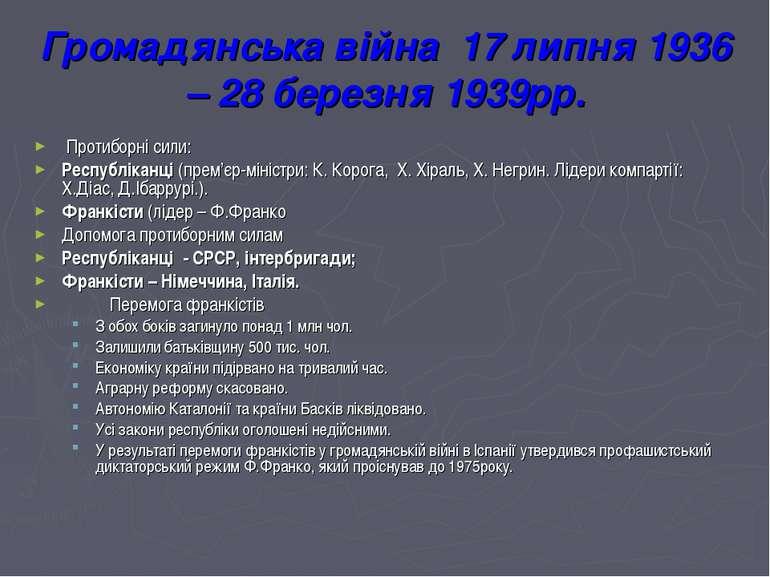 Громадянська війна 17 липня 1936 – 28 березня 1939рр. Протиборні сили: Респуб...
