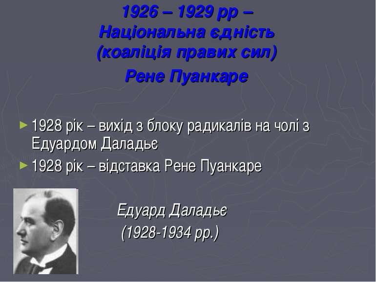 1926 – 1929 рр – Національна єдність (коаліція правих сил) Рене Пуанкаре 1928...