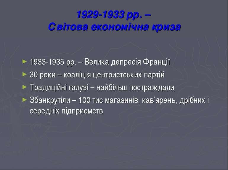 1929-1933 рр. – Світова економічна криза 1933-1935 рр. – Велика депресія Фран...