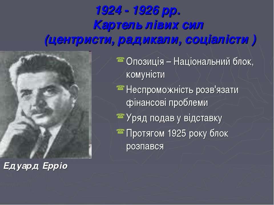 1924 - 1926 рр. Картель лівих сил (центристи, радикали, соціалісти ) Едуард Е...