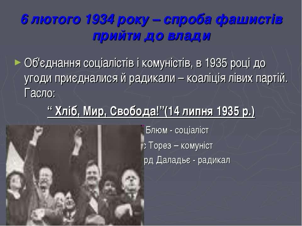 6 лютого 1934 року – спроба фашистів прийти до влади Об'єднання соціалістів і...