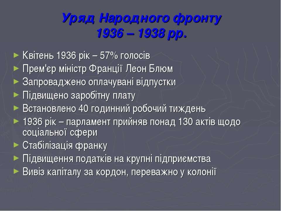 Уряд Народного фронту 1936 – 1938 рр. Квітень 1936 рік – 57% голосів Прем'єр ...