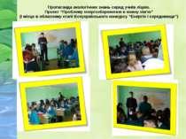 """Пропаганда екологічних знань серед учнів ліцею. Проект """"Проблему енергозбереж..."""