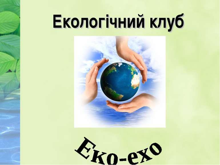 Екологічний клуб