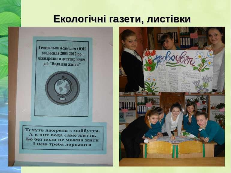 Екологічні газети, листівки