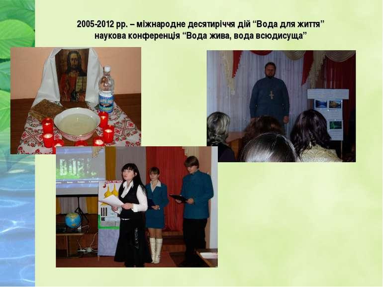 """2005-2012 рр. – міжнародне десятиріччя дій """"Вода для життя"""" наукова конференц..."""