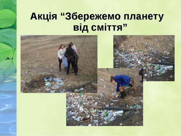 """Акція """"Збережемо планету від сміття"""""""