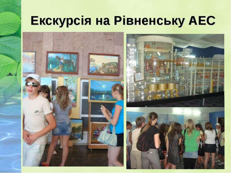 Екскурсія на Рівненську АЕС