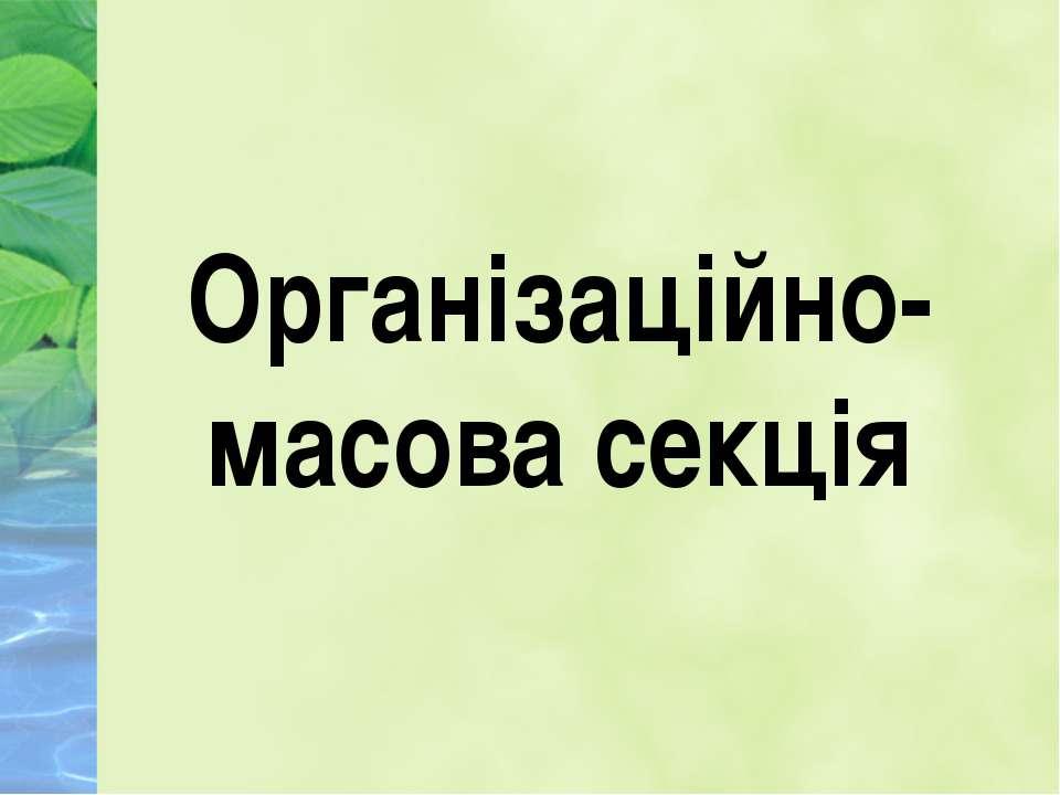 Організаційно-масова секція