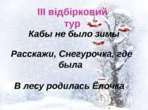 Кабы не было зимы III відбірковий тур Расскажи, Снегурочка, где была В лесу ...