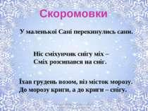 Молчанова Наталья Николаевна учитель начальных классов Скоромовки У маленької...