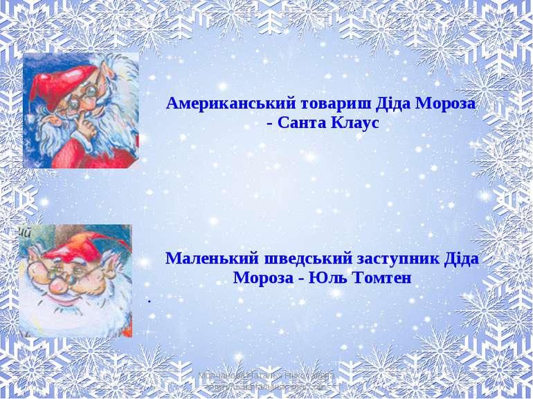 Молчанова Наталья Николаевна учитель начальных классов Американський товариш ...