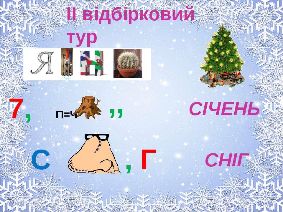 II відбірковий тур СІЧЕНЬ С , Г СНІГ 7, П=Ч ,,