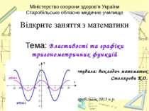 Міністерство охорони здоров'я України Старобільське обласне медичне училище В...
