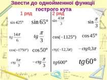 Звести до однойменної функції гострого кута 1 ряд 2 ряд