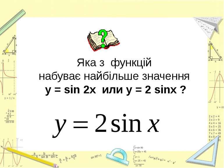 Яка з функцій набуває найбільше значення у = sin 2x или y = 2 sinх ?