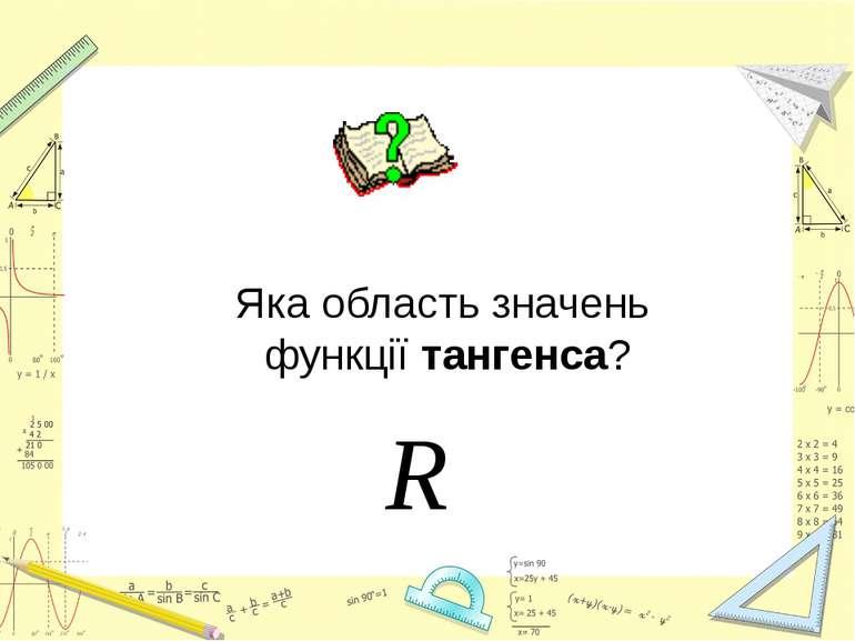 Яка область значень функції тангенса?