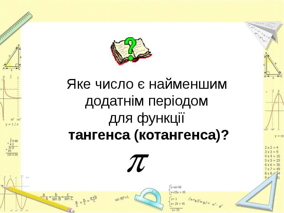 Яке число є найменшим додатнім періодом для функції тангенса (котангенса)?