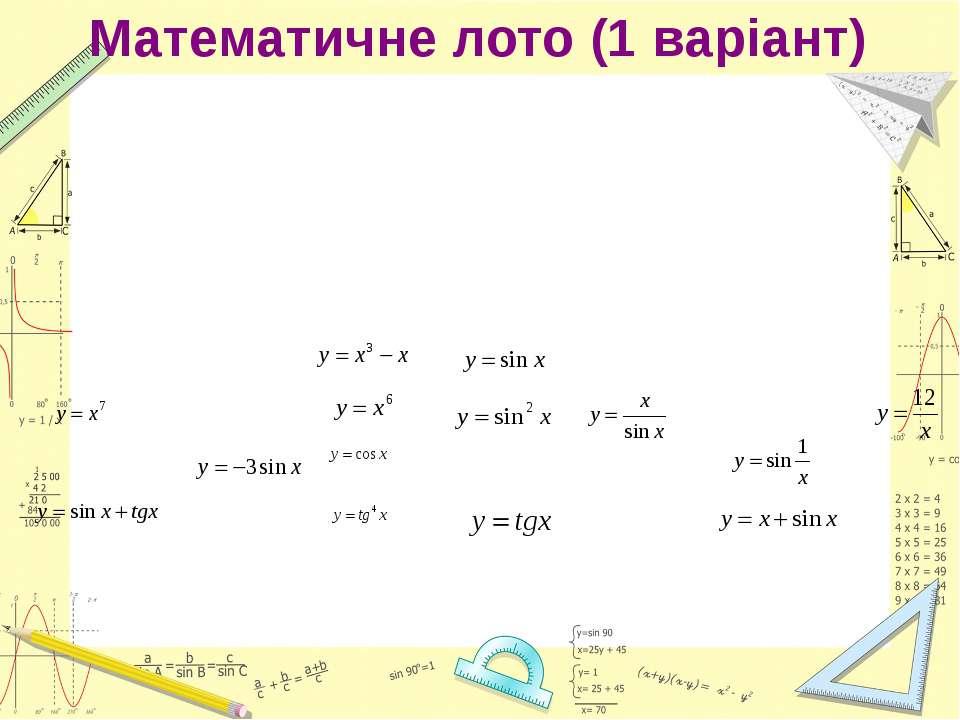 Математичне лото (1 варіант)