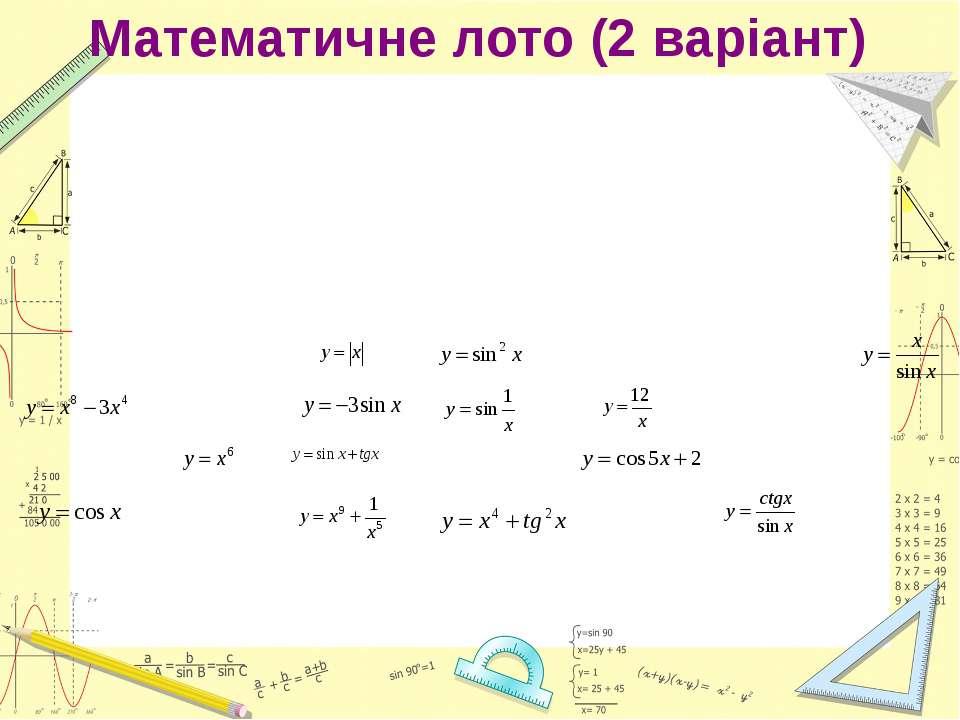 Математичне лото (2 варіант)