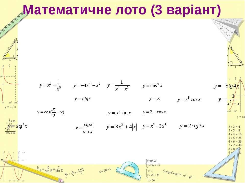 Математичне лото (3 варіант)