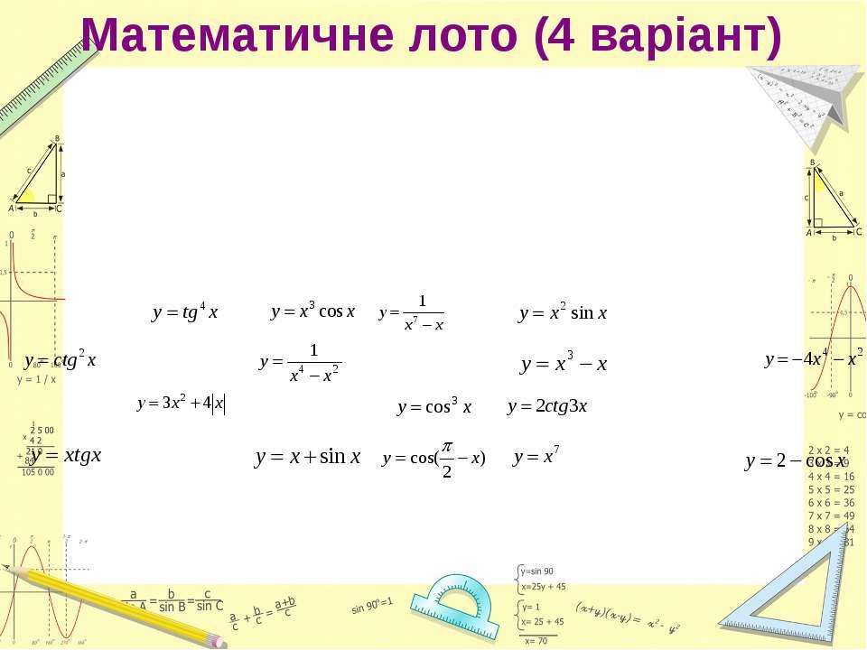 Математичне лото (4 варіант)