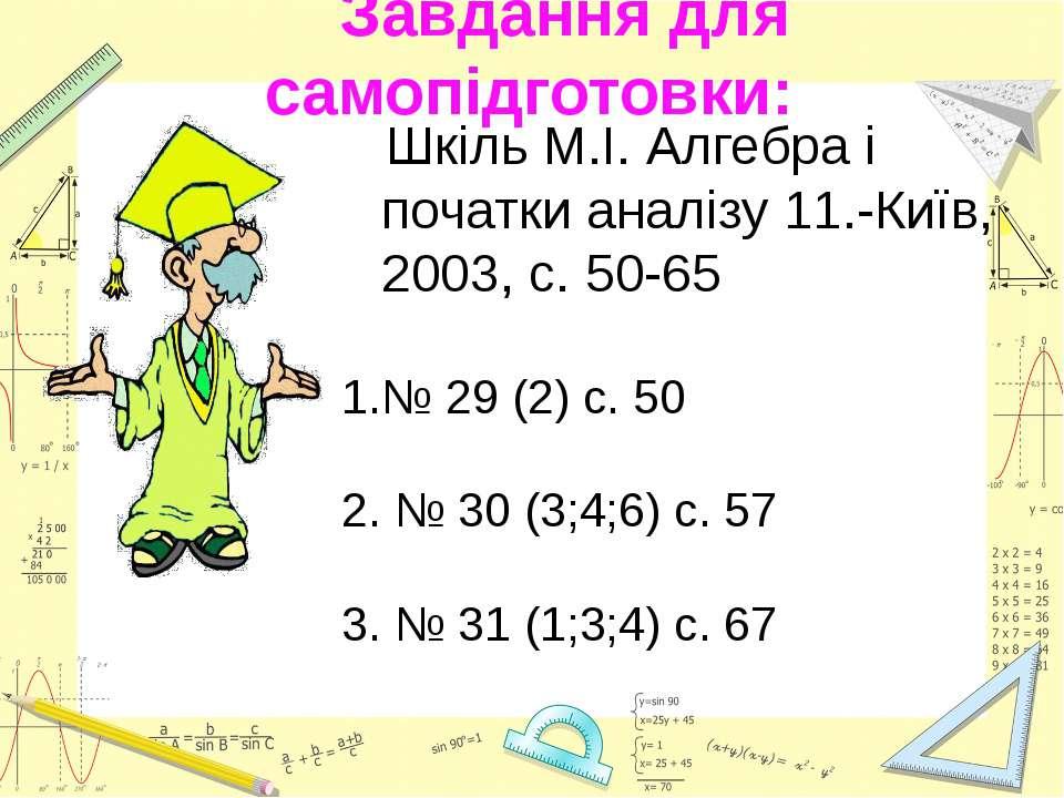 Завдання для самопідготовки: Шкіль М.І. Алгебра і початки аналізу 11.-Київ, 2...