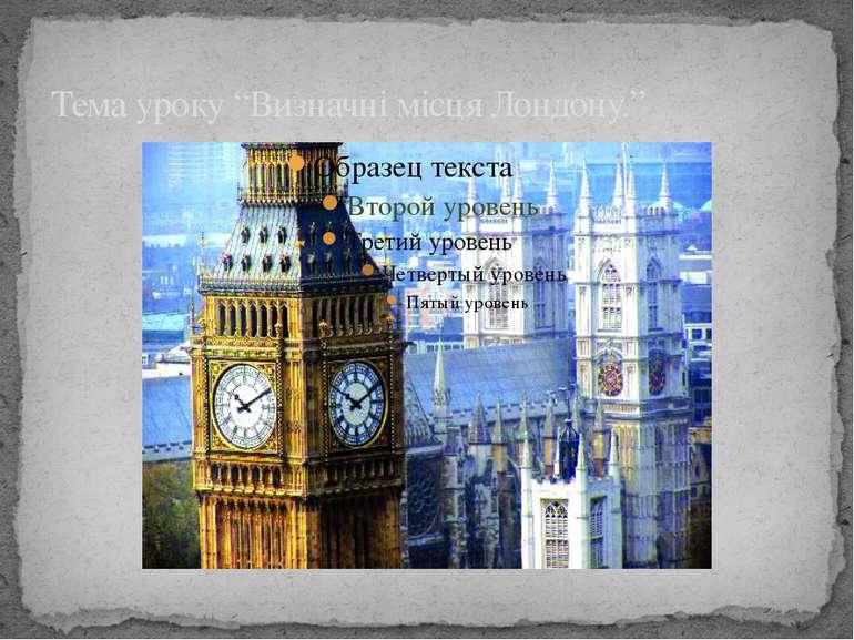 """Тема уроку """"Визначні місця Лондону."""""""