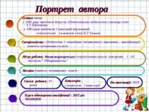 Портрет автора Освіта: вища -у 1985 році закінчила Корсунь-Шевченківське педа...