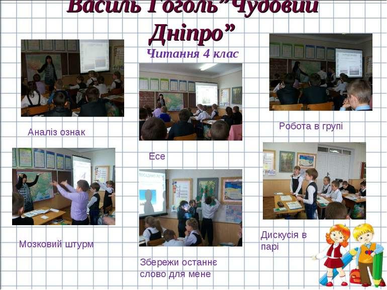 """Василь Гоголь""""Чудовий Дніпро"""" Читання 4 клас Аналіз ознак Есе Робота в групі ..."""